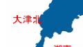 琵琶湖バス釣りポイント 大津北