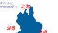 琵琶湖バス釣りポイント 北湖