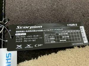 シマノ20スコーピオン 1752R-2 2ピースモデル